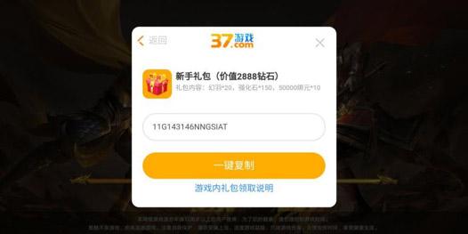 王城英雄礼包激活码大全分享_52z.com