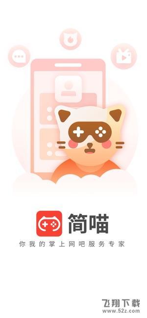 简喵V1.0 IOS版_52z.com