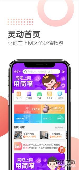 简喵V5.9.9.1 安卓版_52z.com