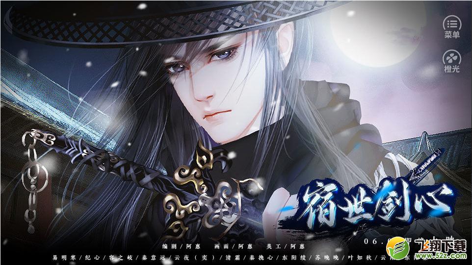 宿世剑心破解版V1.0 安卓版_52z.com