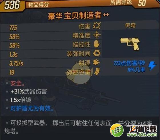 《�o主之地3》���制造者武器安全�t字效果介�B_52z.com
