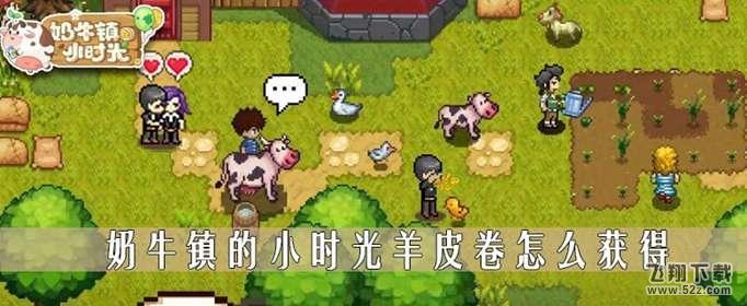 奶牛镇的小时光羊皮卷获取攻略_52z.com