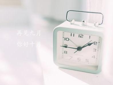 2019十月你好心情短语 九月再见十月你好微信说说_52z.com