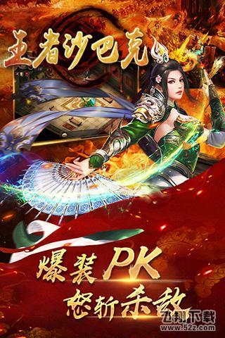 王者沙巴克畅玩版V1.0 礼包版_52z.com