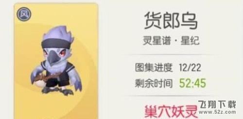 一起来捉妖货郎乌技能属性一览_52z.com