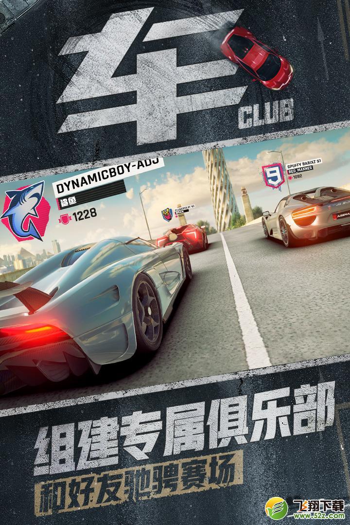 2019最受欢迎的赛车竞速手游原创推荐_52z.com