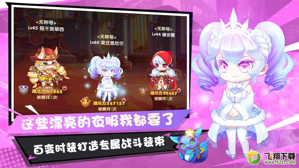 弹弹幻境V1.0.0 最新版_52z.com