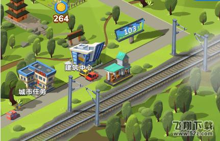 《家国梦》火车任务无限刷攻略