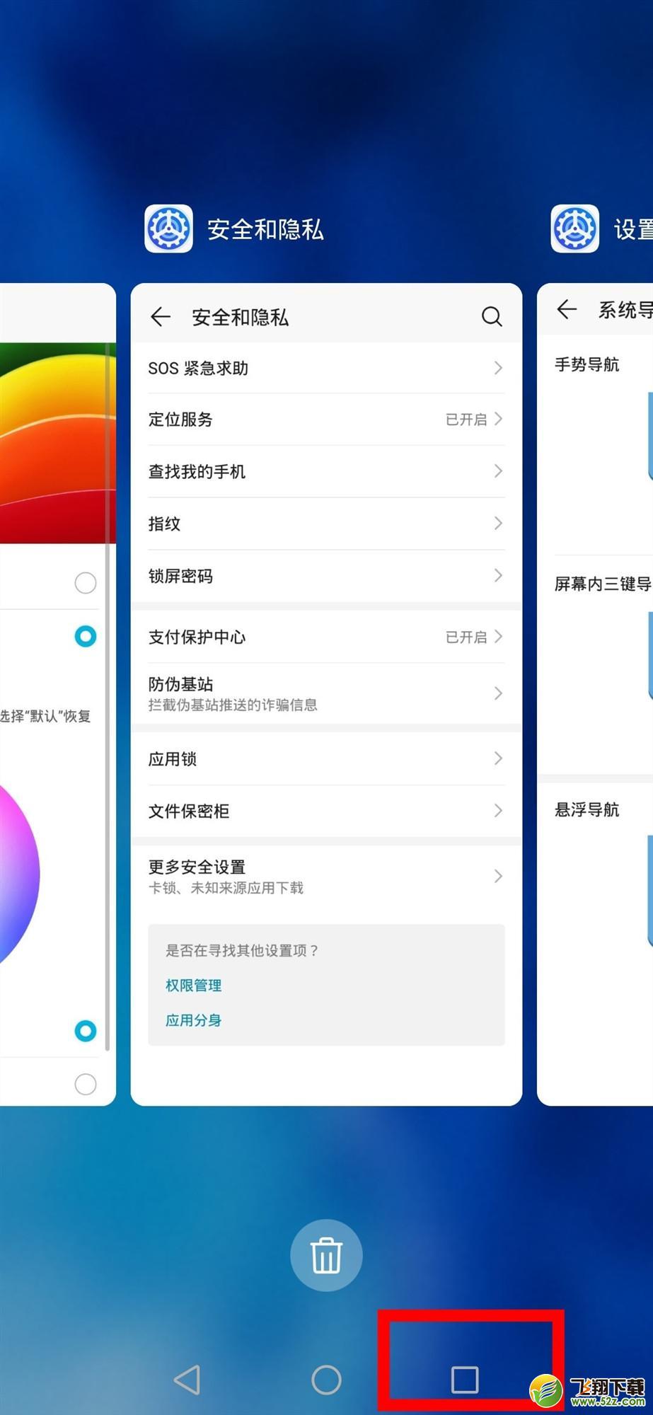华为mate30pro手机关闭后台应用方法教程_52z.com
