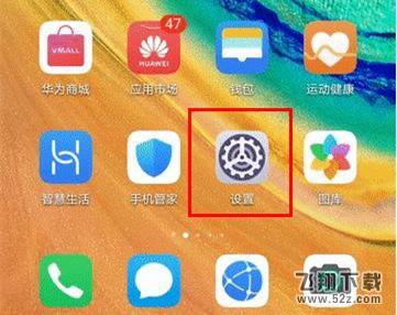 华为mate30pro手机设置AI智能防偷窥10分3D方法 教程_52z.com