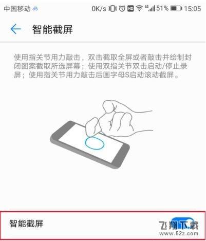 华为mate30pro手机截屏方法教程_52z.com