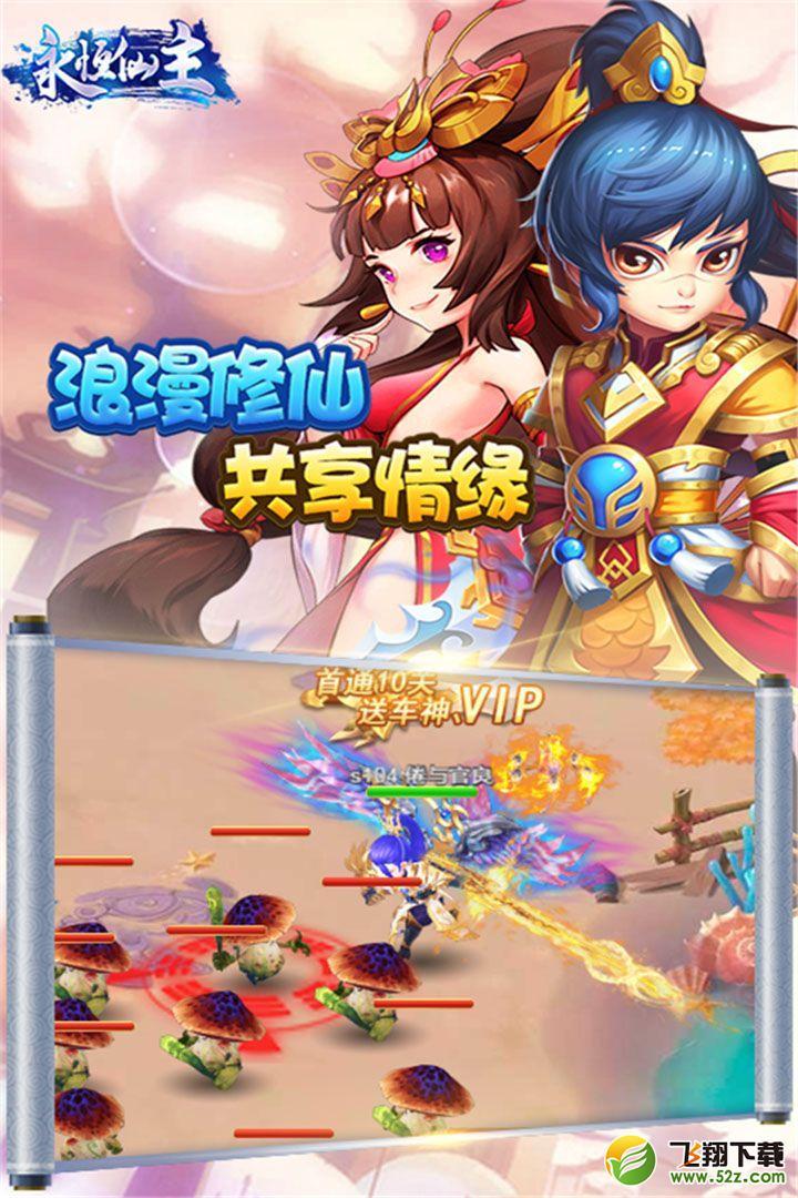 永恒仙主V1.0.0 破解版_52z.com