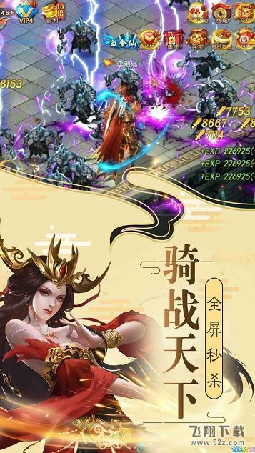 牧仙�E�荣�版V7.04.0 破解版_52z.com