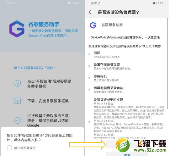 华为mate30pro手机使用Google服务方法教程_52z.com