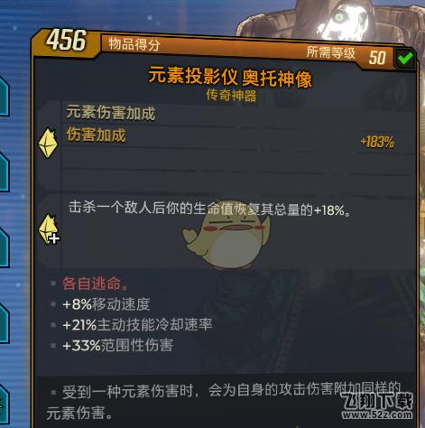 《�o主之地3》�W托神像神器各自逃命�t字效果介�B_52z.com
