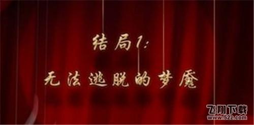 人偶�^�_幻夜�Y局1�o法逃�的�趑|�_成攻略_52z.com