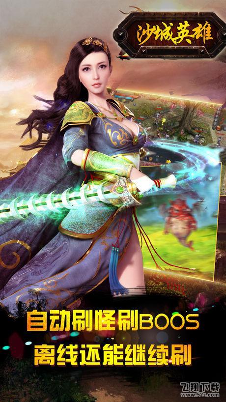 沙城英雄BT版V1.0 ��B版_52z.com