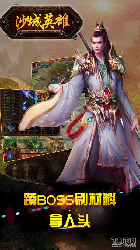沙城英雄��B版V1.0 �p峰版_52z.com