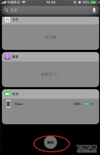 苹果iphone11pro关闭Siri应用建议方法教程_52z.com