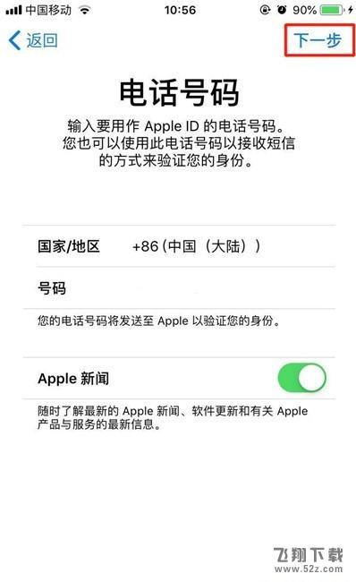 苹果iphone11pro创建AppleID方法教程_52z.com
