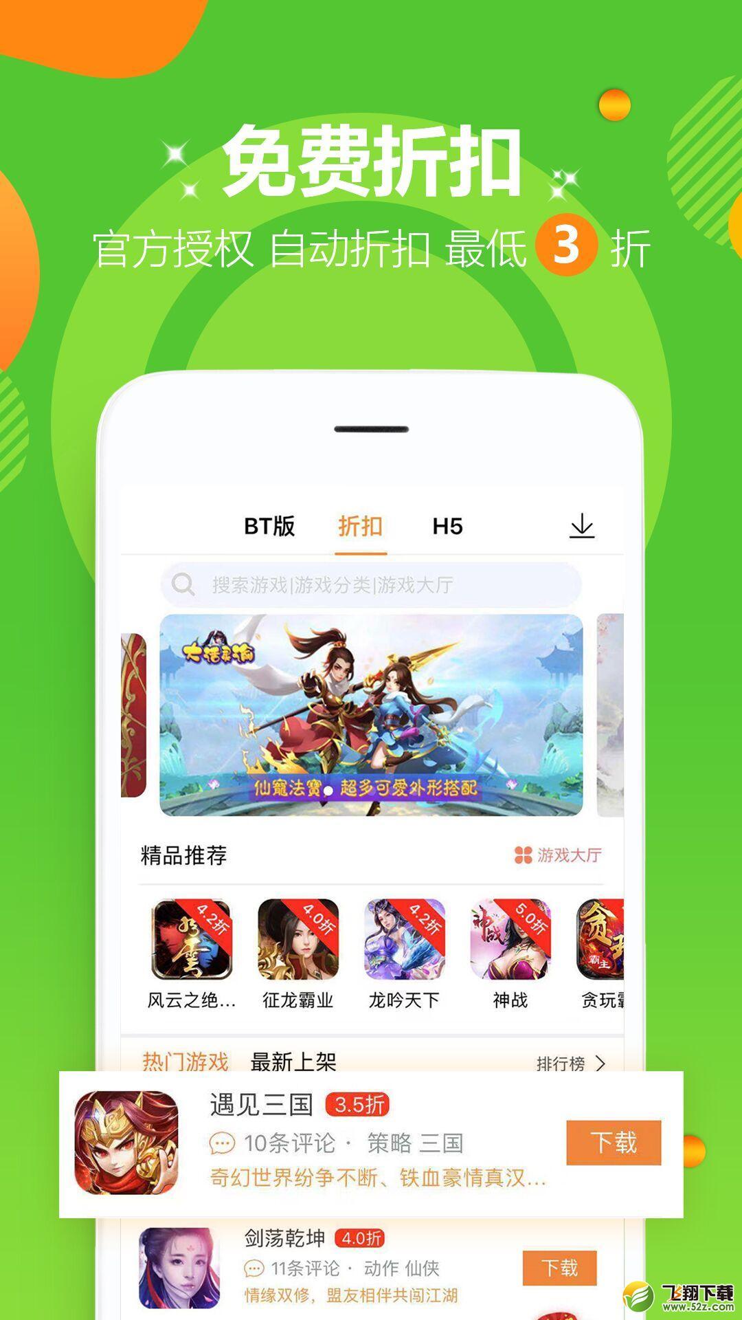 9917玩手游公益服平台V2.1.1 安卓版_52z.com