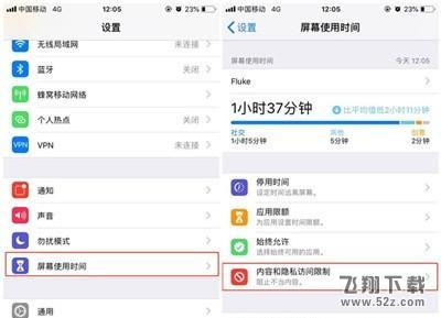 苹果iphone11pro隐藏应用方法教程_52z.com
