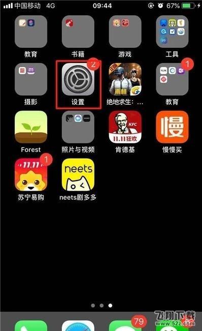 苹果iphone11pro设置应用限额方法教程