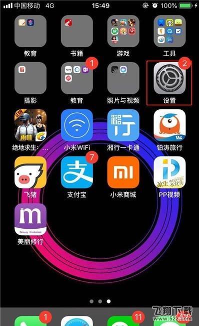 苹果iphone11Pro查看电池损耗情况方法教程