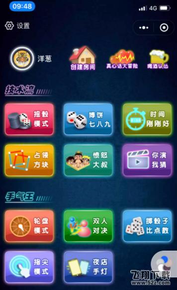 喝酒神器骰子乐_52z.com