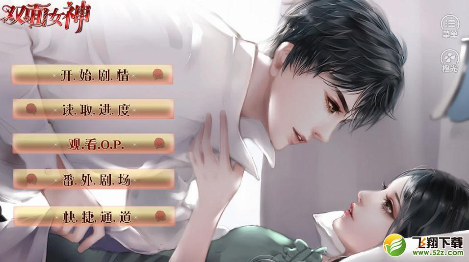�p面女神全�∏橥暾�版V3.1 完整版_52z.com