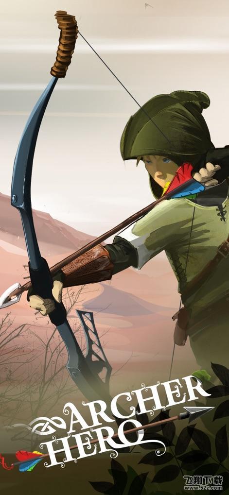 弓箭手射击英雄V1.0 苹果版_52z.com