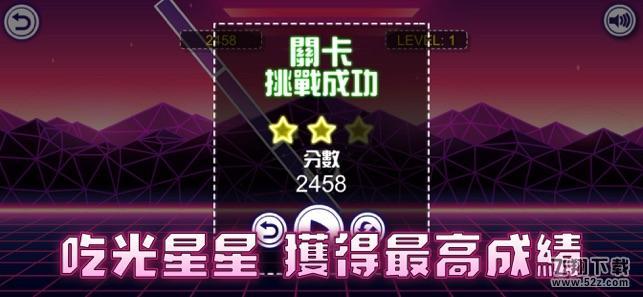 贪玩霓虹球V1.0 苹果版_52z.com