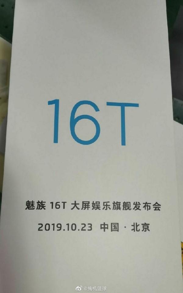 魅族16T购买价格及配置参数_52z.com