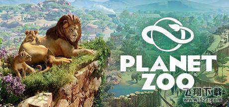 动物园之星园区整体规划布局攻略_52z.com