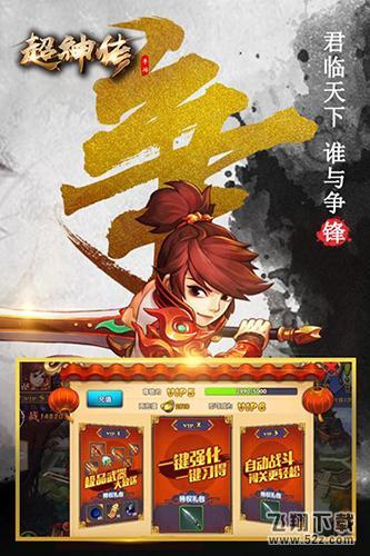 超神传V1.00 内购版_52z.com
