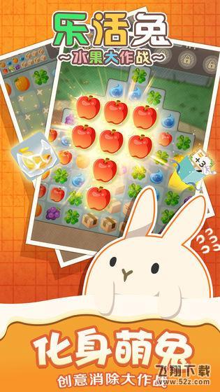乐活兔:水果大作战V1.0 最新版_52z.com