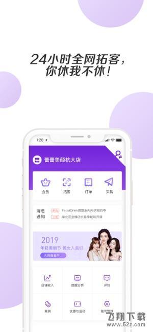 蕾蕾美颜店POSV1.1.5 安卓版_52z.com