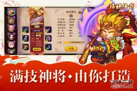 降妖传奇V1.0.0 公益服_52z.com