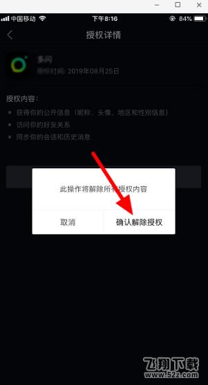 抖音app授权应用取消10分3D方法 教程_52z.com