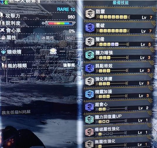 《怪物猎人世界》冰原DLC高防御斩斧配装推荐_52z.com