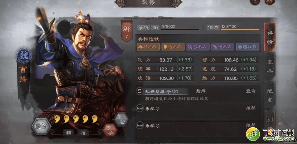 三国志战略版自残阵容玩法攻略_52z.com