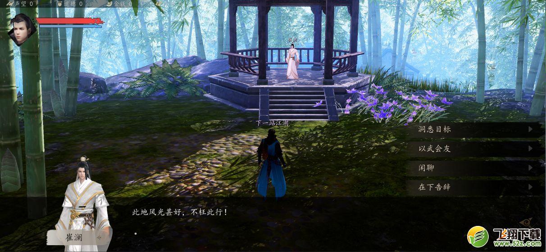 下一站江湖V1.10 ios版_52z.com