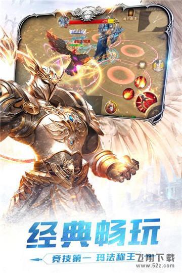 众神之王V1.0.0 正式版_52z.com