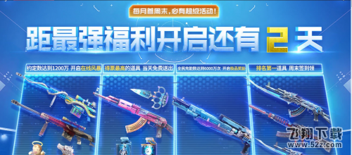 2019CF10月新灵狐的约定活动地址_52z.com