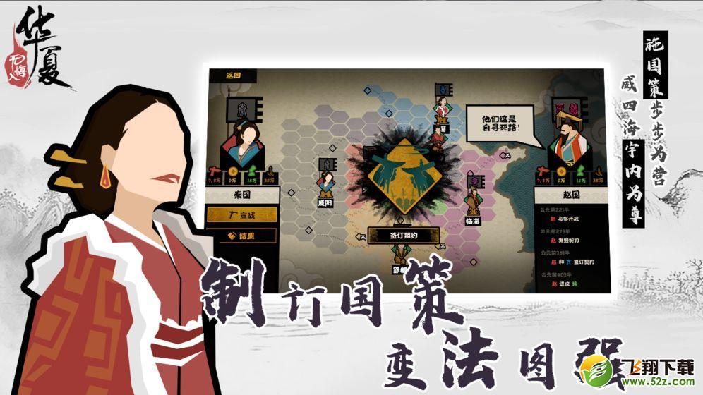 无悔入华夏V1.0 破解版_52z.com