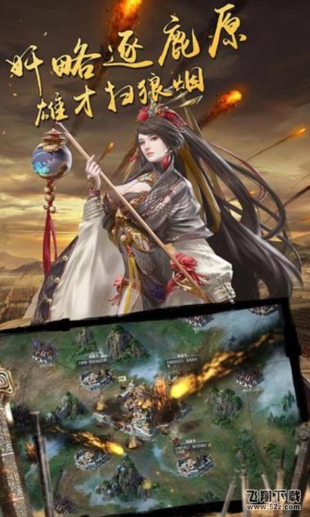 幻想三国志5V2.2.0 破解版_52z.com