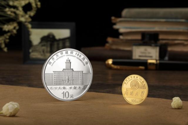 央行发行校庆纪念币是怎么回事 央行发行校庆纪念币是什么情况_52z.com