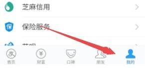 华为mate30pro手机设置支付宝刷脸支付方法教程