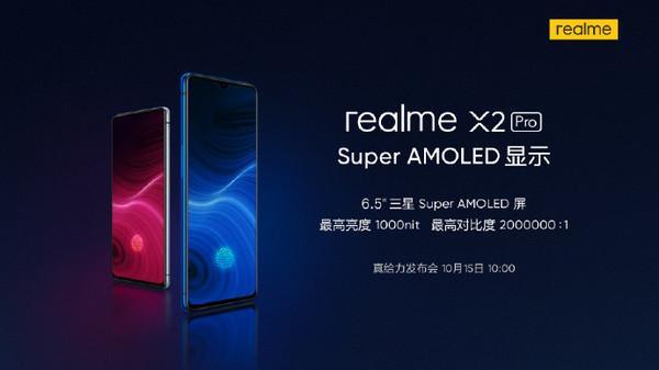 realme X2 Pro购买价格及配置参数