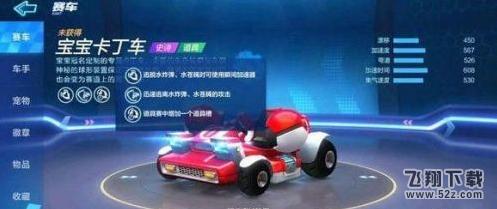 跑跑卡丁车手游宝宝卡丁车获取攻略_52z.com